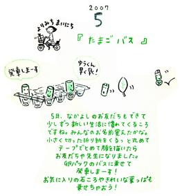 つばめよりみち/200705