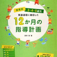 12ヶ月の指導計画幼稚園