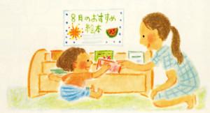 あそびと環境012/2010/8-9