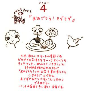 つばめのおうち200704