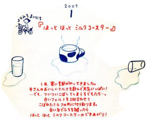 つばめよりみち/200901