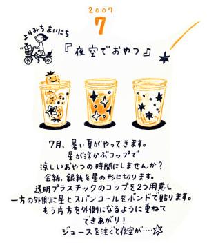 つばめよりみち/200707