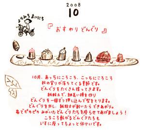 つばめよりみち/200810
