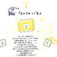 つばめよりみち/200801