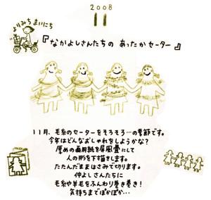 つばめよりみち/200811