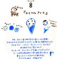 つばめよりみち/200708