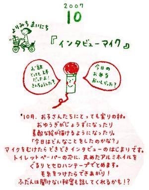つばめよりみち/200710
